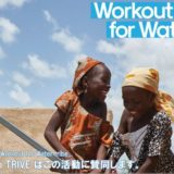Workout for waterの活動に賛同します
