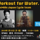 7/15(mon)11:15-12:00 RPM追加案内/WORKOUT FOR WATER