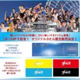 LesMillsCAMPⅡ記念タオル限定販売決定★☆★