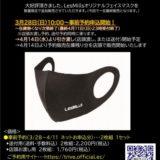 LesMillsオリジナルフェイスマスク数量限定追加販売決定!